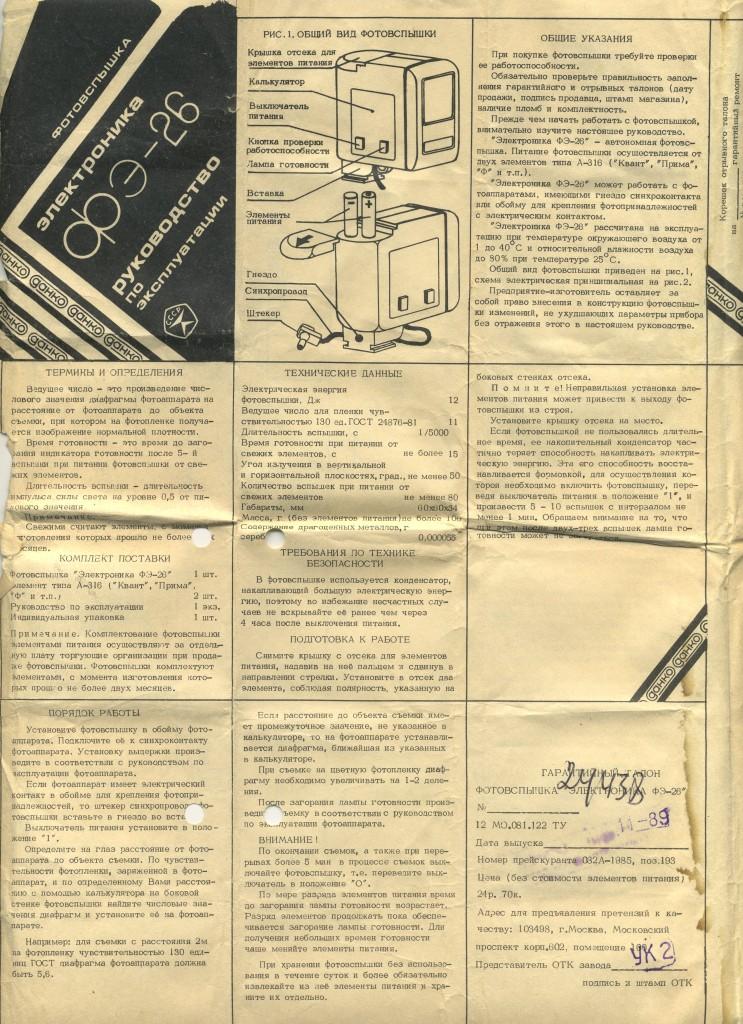 "Фотовспышка Электроника ФЭ-26 ""Данко"": руководство лист 1"
