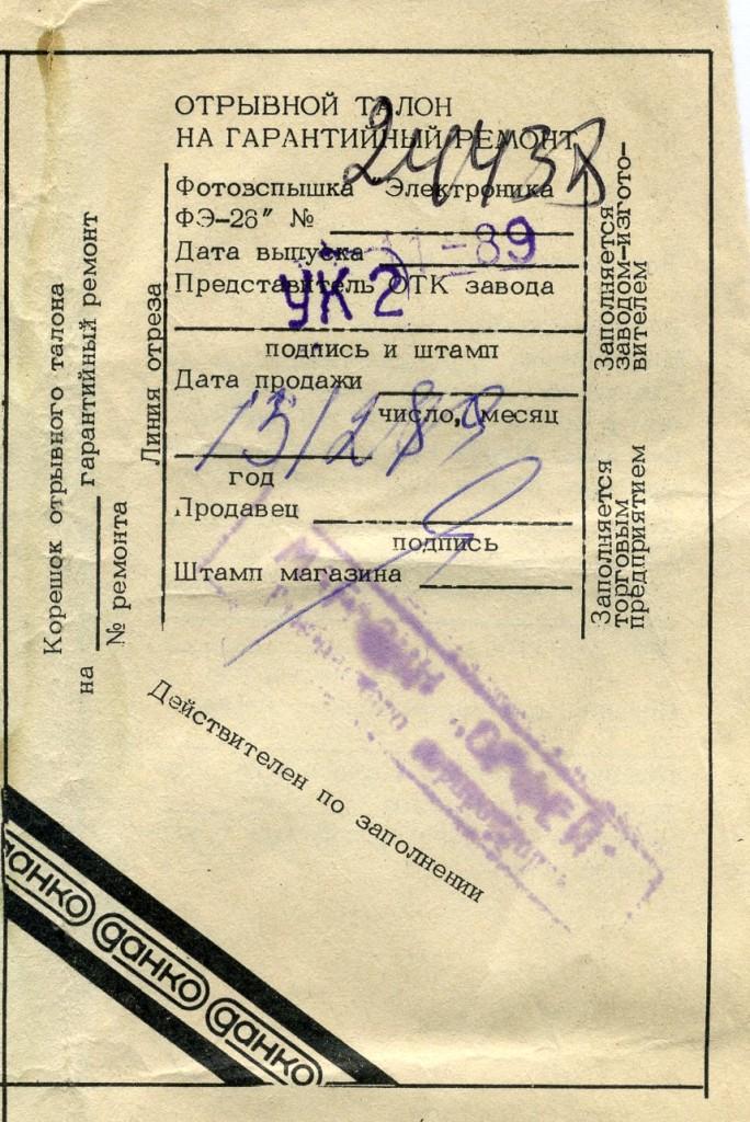 """Фотовспышка Электроника ФЭ-26 """"Данко"""": гарантия"""